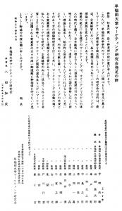 早稲田大学マーケティング研究会 発足の辞