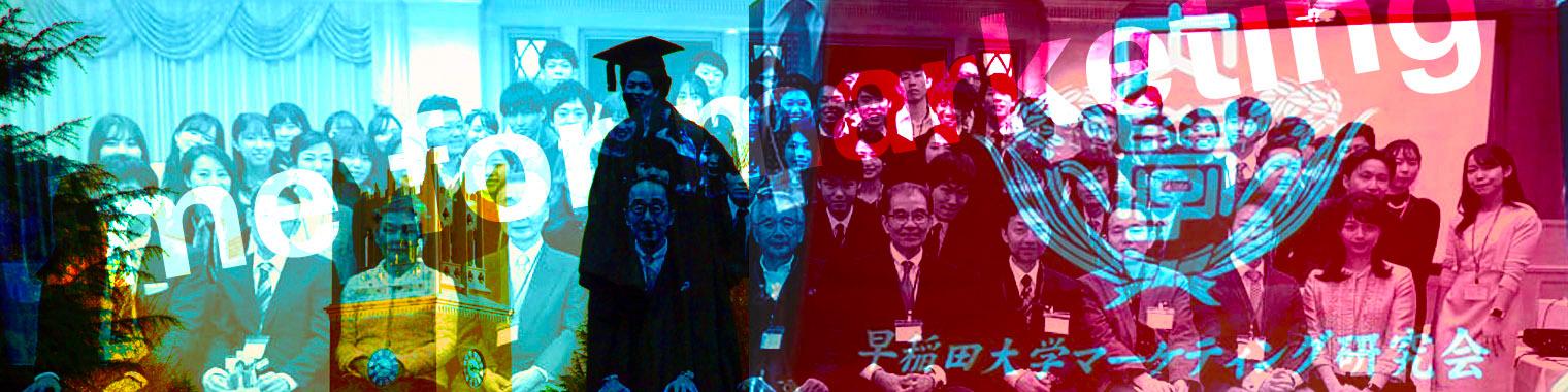 早稲田大学マーケティング研究会 総合情報ポータルサイト